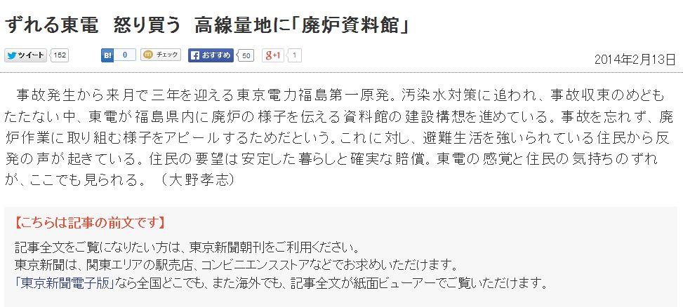 東京新聞 第二原発
