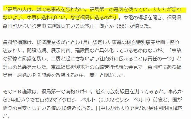 東京新聞第二原発