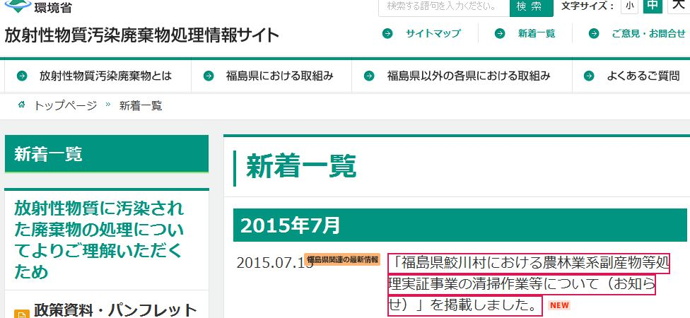 鮫川村終了
