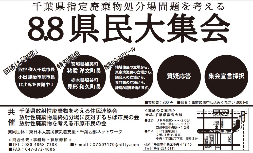 ちば県民大集会