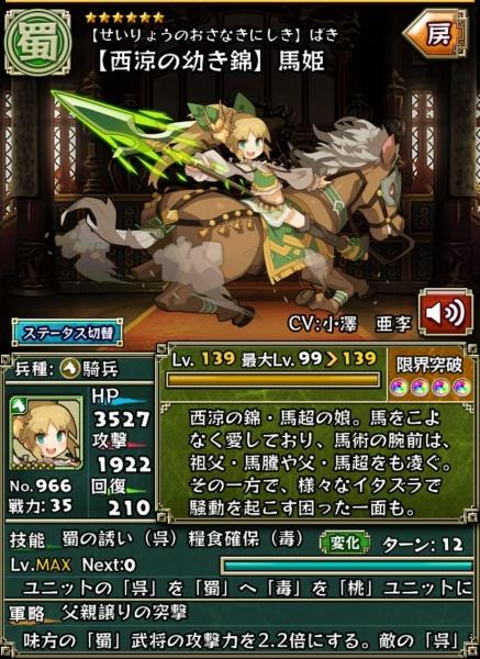 【西涼の幼き錦】馬姫 ステータス