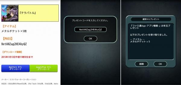 『ファミ通App-アプリ情報-』 お年玉プレゼント