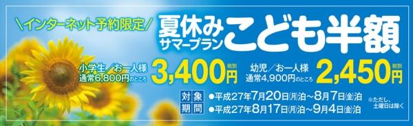 20150801hangaku2.jpg