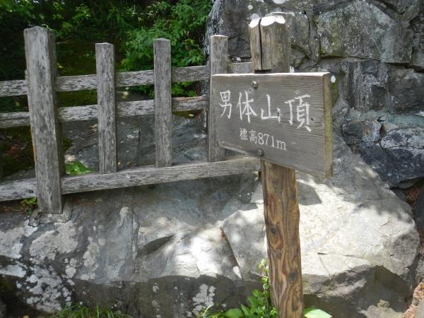 筑波山 064