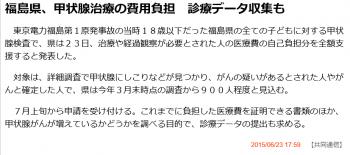 kyodotsushin20150623