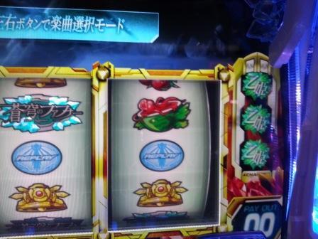 乙女玉×3