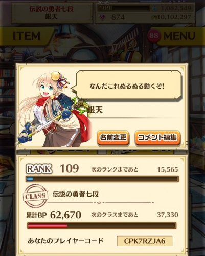白猫ステ1508