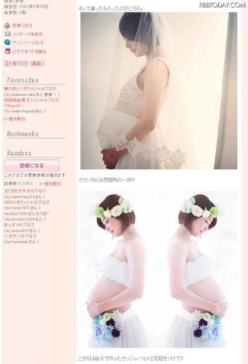 潮田玲子、妊娠8ヵ月のポッコリお腹披露 「すごーーーく愛おしい」