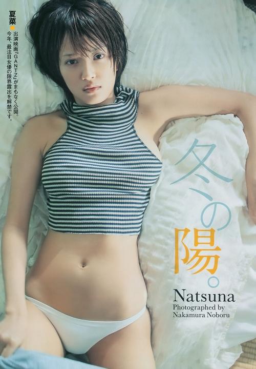 夏菜 元NHK朝ドラ主演女優に起死回生の巨乳・爆尻ヌード、肛門見せで20万部ギャラ6000万円