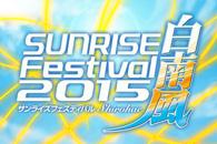 サンライズフェスティバル2015白南風t1