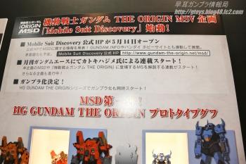 静岡ホビーショー2015 3210