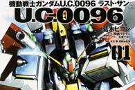 機動戦士ガンダム U.C.0096 ラスト・サン (1)t1