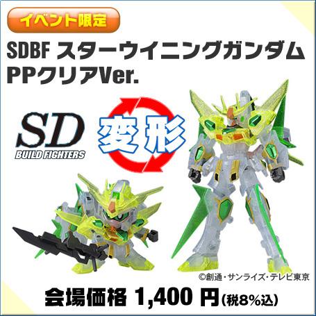 SDBF スターウイニングガンダム PPクリアVer. 01