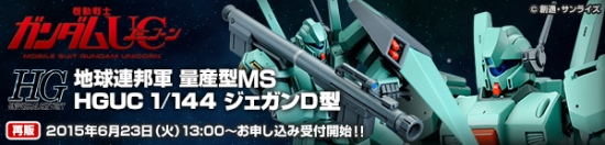 HGUC RGM-89D ジェガンD型t