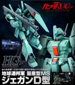 HGUC RGM-89D ジェガンD型の商品説明画像1