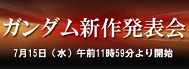 ガンダム新作発表会