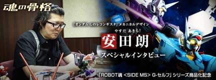 「ROBOT魂 G-セルフ」シリーズ商品化記念 『ガンダム Gのレコンギスタ』 安田朗 スペシャルインタビュー