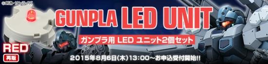 ガンプラLEDユニット2個セット(赤) 【再販】b