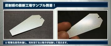 ROBOT魂 G-セルフ(リフレクターパック)反射板の最新工場サンプル画像