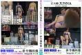 JUNNA-DVDsample.jpg