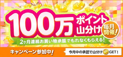 ukiuki_shopping_entered_430x200.png