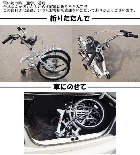 折りたたみ自転車05