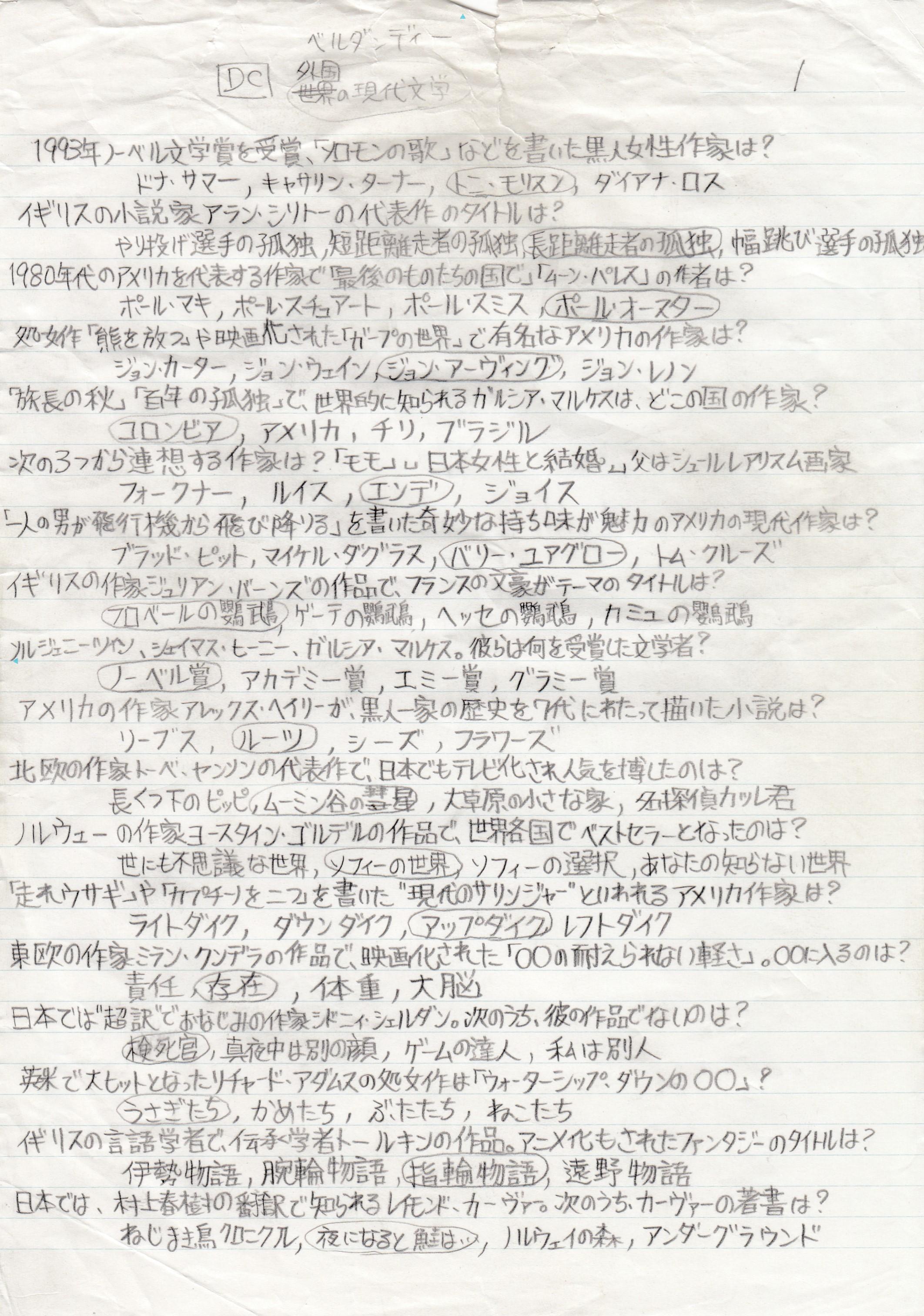 MONNDAI_1.jpg