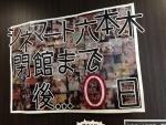 シネマート六本木最終日