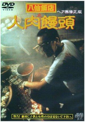 「八仙飯店之人肉饅頭」