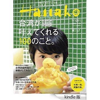 「Hanako」7/23号