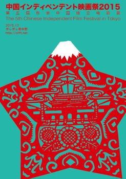 中国インディペンデント映画祭