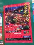 江ノ電・平渓線キャンペーン