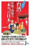 「台湾で暮らしてわかった律儀で勤勉な「本当の日本」」