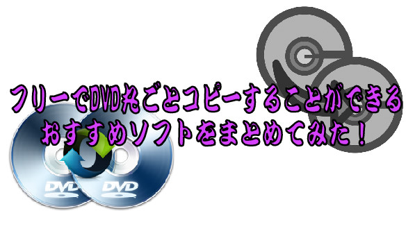 DVDコピーソフト-21-19-317