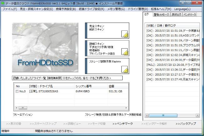 FromHDDtoSSD7-990