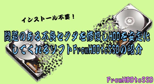 FromHDDtoSSD-49-19-630