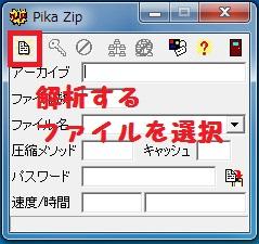 パスワードを解析7-21-048