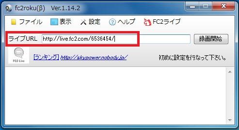 FC2ライブ配信を録画0-29-657