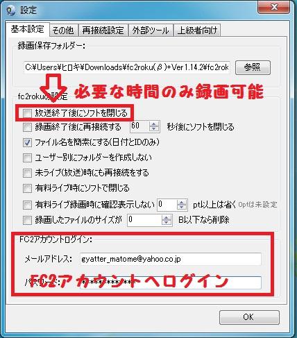 FC2ライブ配信を録画0-47-00-231