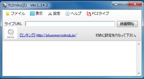 FC2ライブ配信を録画 00-45-16-085
