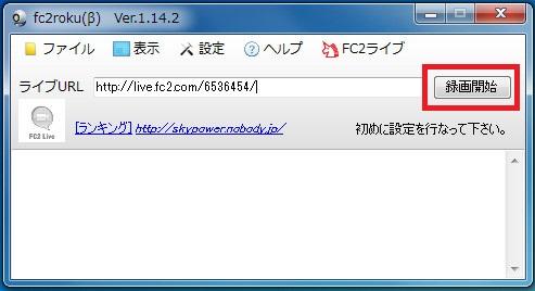 FC2ライブ配信を録画0-50-55-916