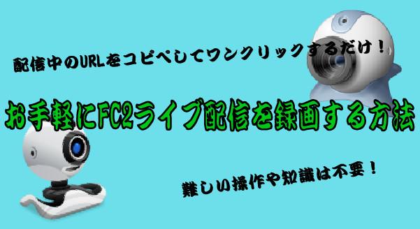 FC2ライブ配信を録画01-08-43-734