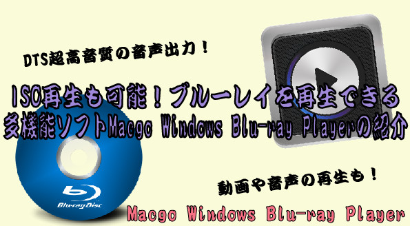 Macgo Windows Blu-ray Player7-27 03-04-01-565