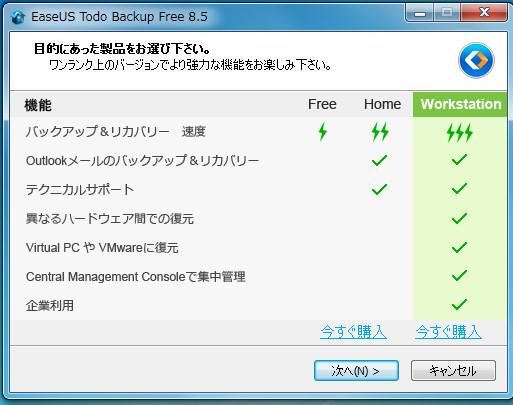 Todo Backup Free-31-903