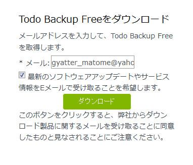 Todo Backup Free7 03-21-31-828