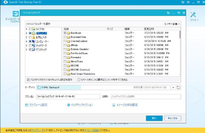 Todo Backup Free7-590