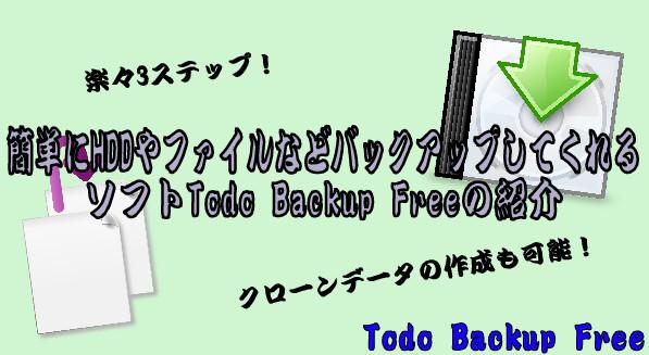 Todo Backup Free27 04-20-16-718