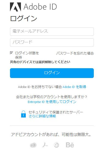 アドビCS2を無料ダウンロードする方法 手順を図解 …