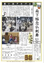 新聞201506&07