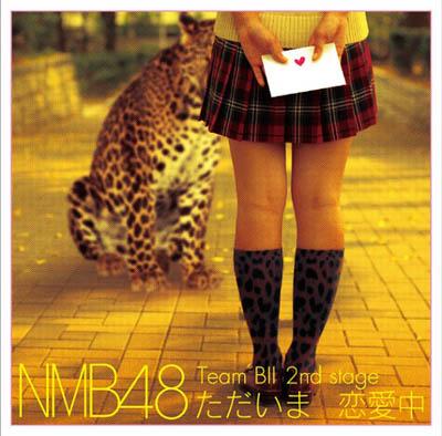 NMB48「TeamBII ただいま恋愛中」